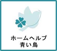 ホームヘルプ 青い鳥